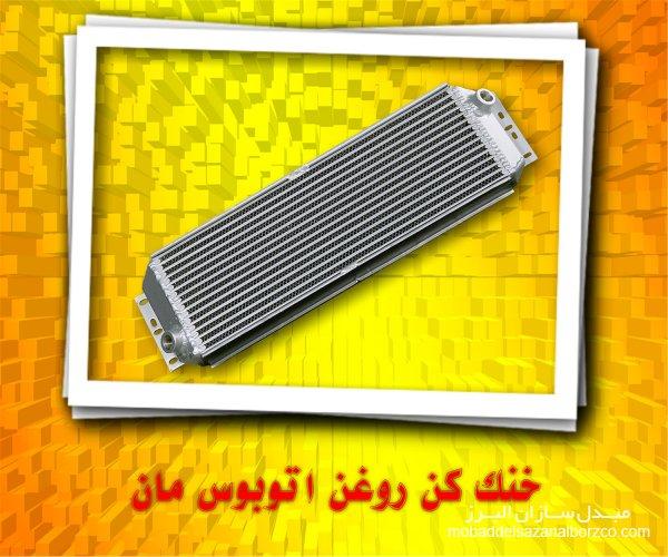 اویل کولر ( oil cooler )